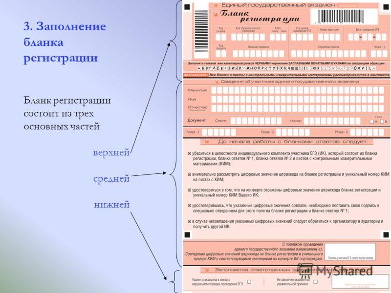 3. Заполнение бланка регистрации Бланк регистрации состоит из трех основных частей верхней средней нижней