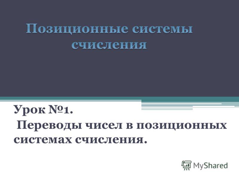 Урок 1. Переводы чисел в позиционных системах счисления.