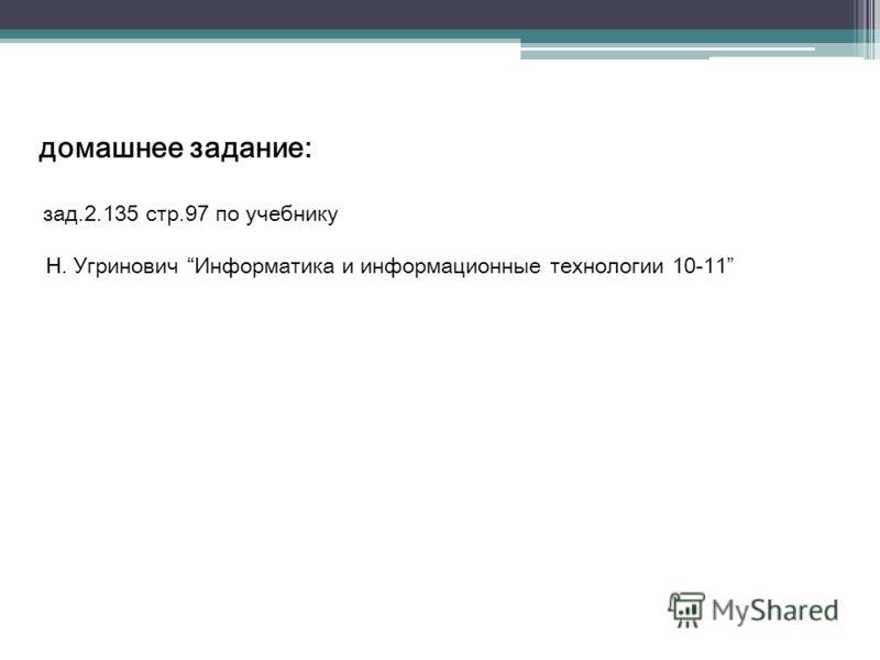 домашнее задание: зад.2.135 стр.97 по учебнику Н. Угринович Информатика и информационные технологии 10-11