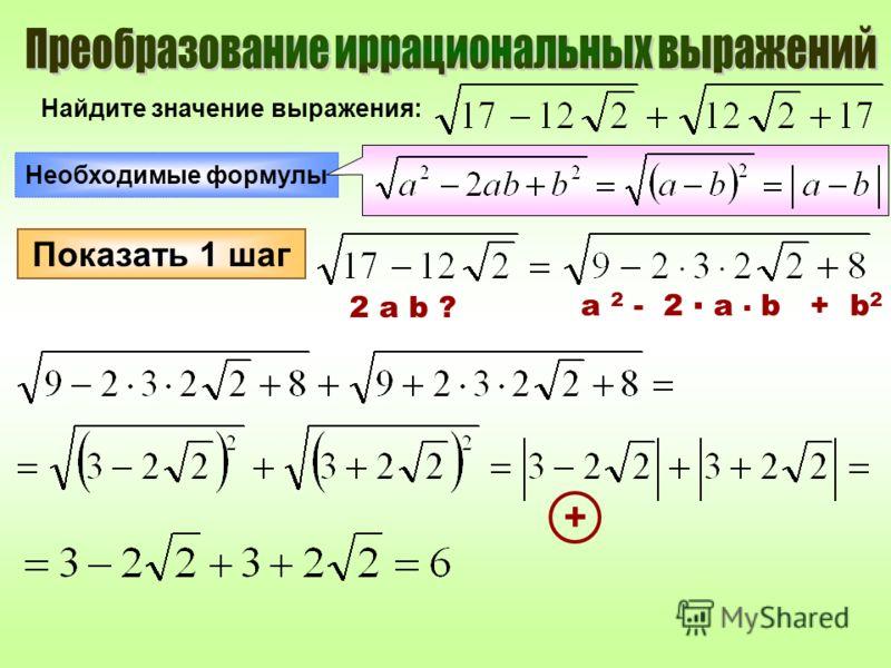 Найдите значение выражения: Необходимые формулы Показать 1 шаг 2 a b ?a 2 - 2 a b + b 2 +