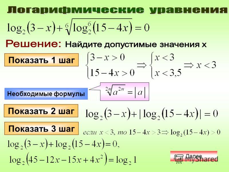 Необходимые формулы Показать 1 шаг Показать 3 шаг Далее Показать 2 шаг