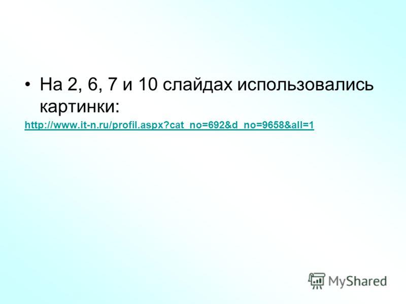На 2, 6, 7 и 10 слайдах использовались картинки: http://www.it-n.ru/profil.aspx?cat_no=692&d_no=9658&all=1