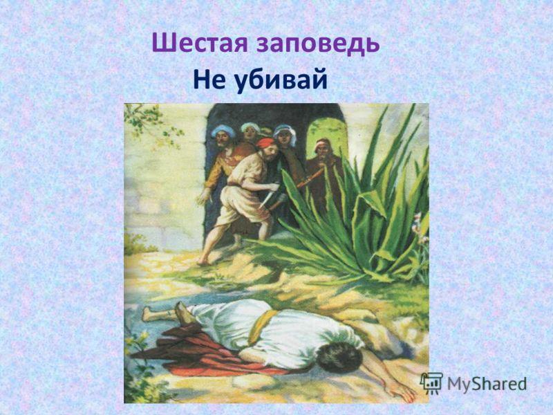 Шестая заповедь Не убивай