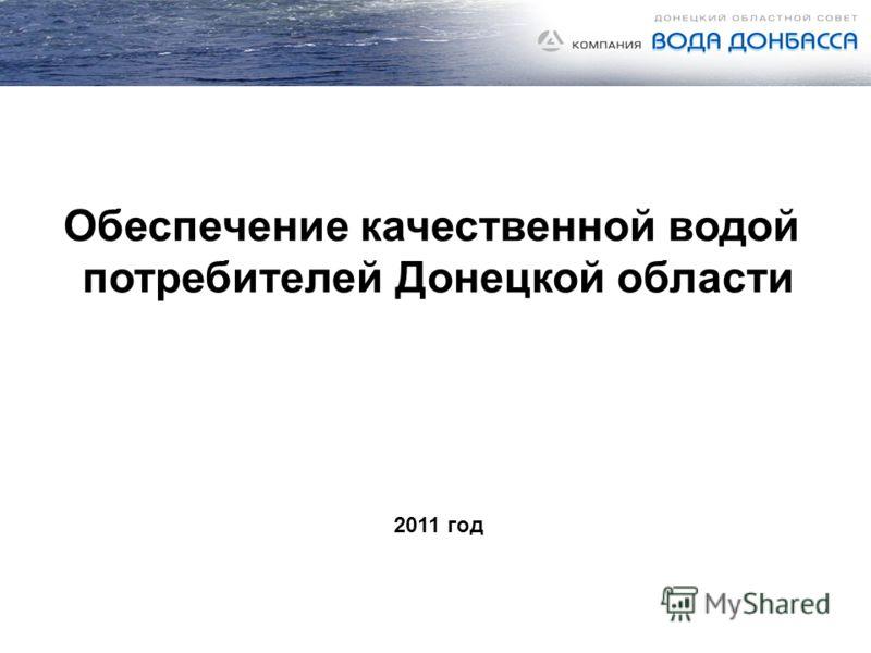 Обеспечение качественной водой потребителей Донецкой области 2011 год