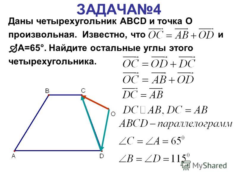 ЗАДАЧА4 Даны четырехугольник ABCD и точка О произвольная. Известно, что и А=65°. Найдите остальные углы этого четырехугольника.