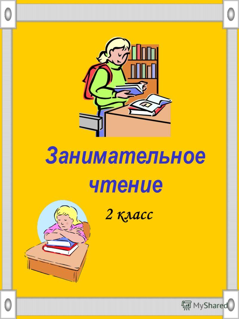Занимательное чтение 2 класс