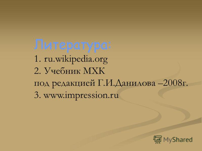 Литература: 1. ru.wikipedia.org 2. Учебник МХК под редакцией Г.И.Данилова –2008г. 3. www.impression.ru