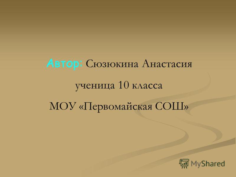 Автор: Сюзюкина Анастасия ученица 10 класса МОУ «Первомайская СОШ»
