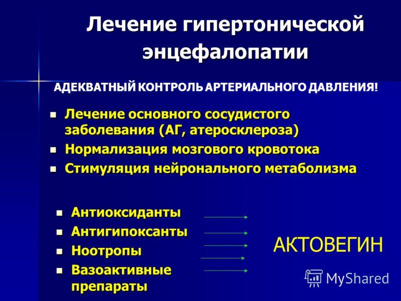 Лечение гипертонической энцефалопатии Лечение основного сосудистого заболевания (АГ, атеросклероза) Лечение основного сосудистого заболевания (АГ, атеросклероза) Нормализация мозгового кровотока Нормализация мозгового кровотока Стимуляция нейронально