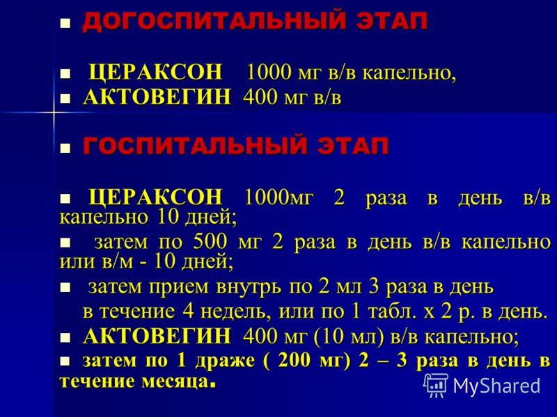 ДОГОСПИТАЛЬНЫЙ ЭТАП ДОГОСПИТАЛЬНЫЙ ЭТАП ЦЕРАКСОН 1000 мг в/в капельно, ЦЕРАКСОН 1000 мг в/в капельно, АКТОВЕГИН 400 мг в/в АКТОВЕГИН 400 мг в/в ГОСПИТАЛЬНЫЙ ЭТАП ГОСПИТАЛЬНЫЙ ЭТАП ЦЕРАКСОН 1000мг 2 раза в день в/в капельно 10 дней; ЦЕРАКСОН 1000мг 2