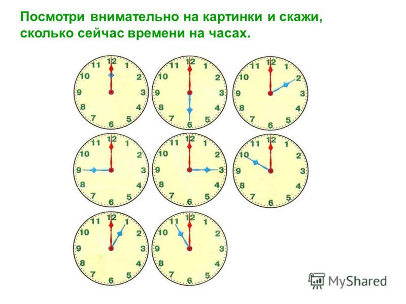 Посмотри внимательно на картинки и скажи, сколько сейчас времени на часах.