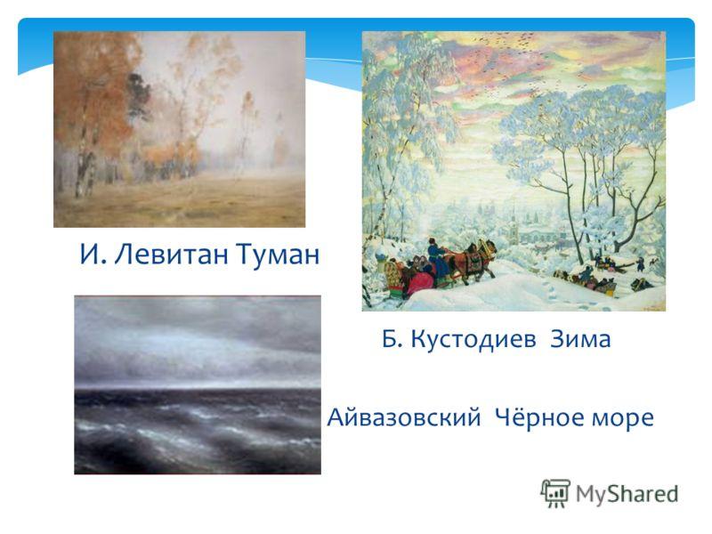 Б. Кустодиев Зима Айвазовский Айвазовский Чёрное море И. Левитан Туман