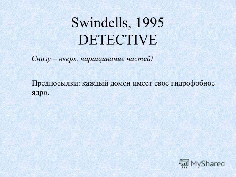Swindells, 1995 DETECTIVE Снизу – вверх, наращивание частей! Предпосылки: каждый домен имеет свое гидрофобное ядро.