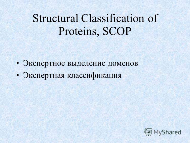 Structural Classification of Proteins, SCOP Экспертное выделение доменов Экспертная классификация