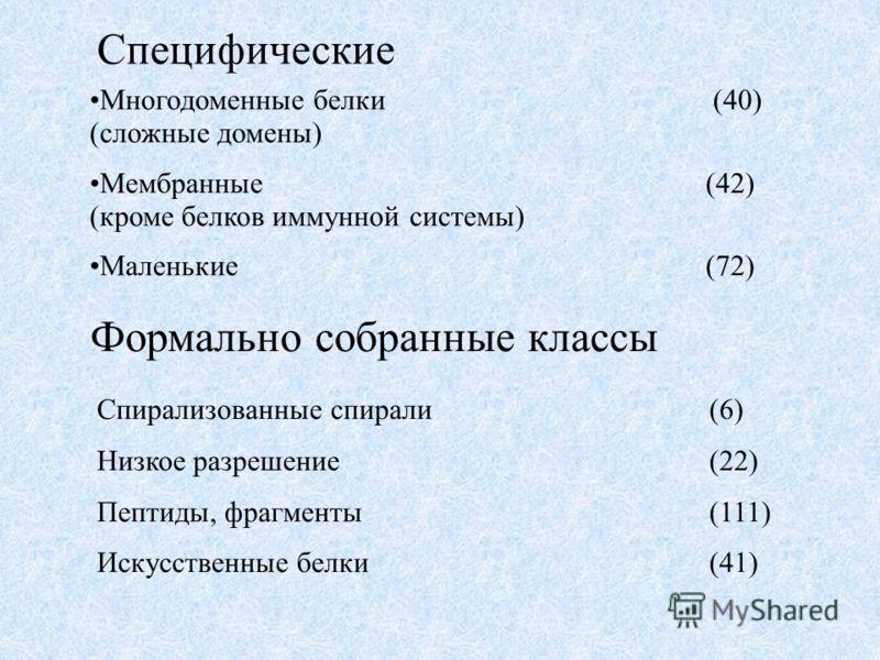 Спирализованные спирали (6) Низкое разрешение (22) Пептиды, фрагменты (111) Искусственные белки (41) Формально собранные классы Многодоменные белки (40) (сложные домены) Мембранные (42) (кроме белков иммунной системы) Маленькие(72) Специфические