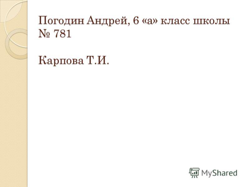 Погодин Андрей, 6 «а» класс школы 781 Карпова Т.И.