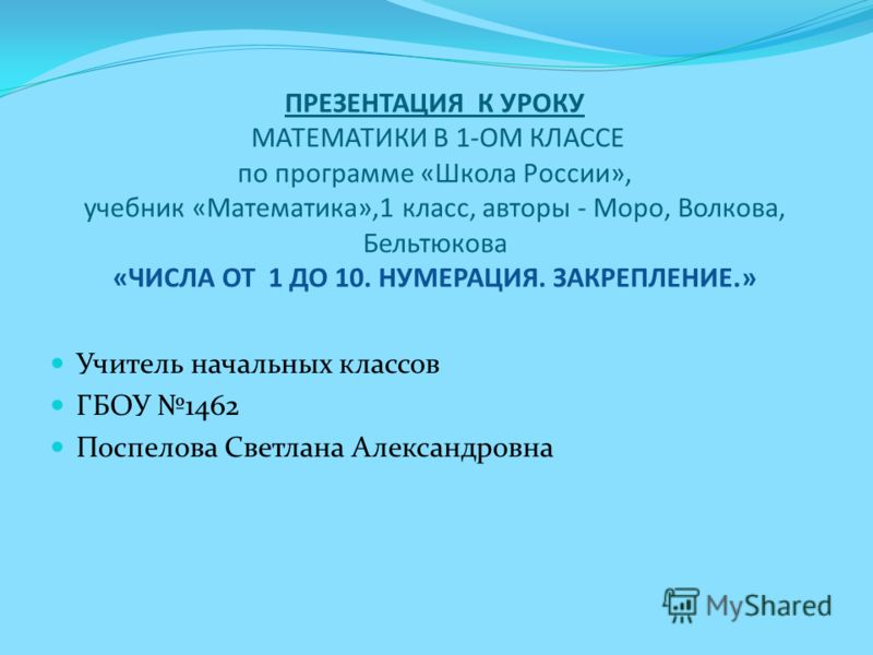 Математика 1 класс планета знаний презентации
