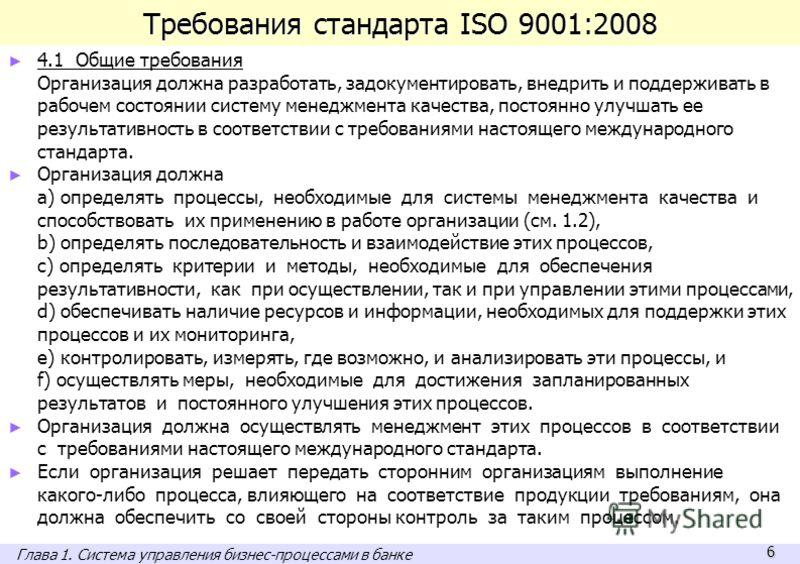 6 Требования стандарта ISO 9001:2008 4.1 Общие требования Организация должна разработать, задокументировать, внедрить и поддерживать в рабочем состоянии систему менеджмента качества, постоянно улучшать ее результативность в соответствии с требованиям