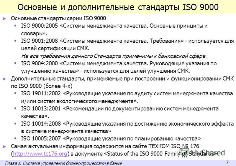 7 Основные и дополнительные стандарты ISO 9000 Основные стандарты серии ISO 9000 ISO 9000:2005 «Системы менеджмента качества. Основные принципы и словарь». ISO 9001:2008 «Системы менеджмента качества. Требования» - используется для целей сертификации