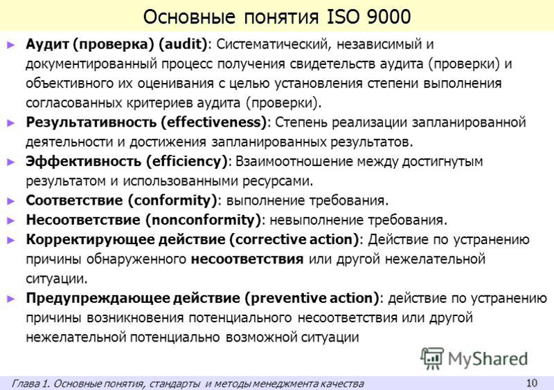10 Основные понятия ISO 9000 Аудит (проверка) (audit): Систематический, независимый и документированный процесс получения свидетельств аудита (проверки) и объективного их оценивания с целью установления степени выполнения согласованных критериев ауди