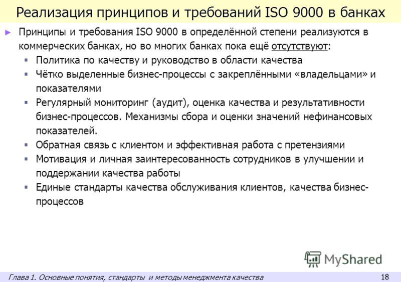18 Реализация принципов и требований ISO 9000 в банках Принципы и требования ISO 9000 в определённой степени реализуются в коммерческих банках, но во многих банках пока ещё отсутствуют: Политика по качеству и руководство в области качества Чётко выде