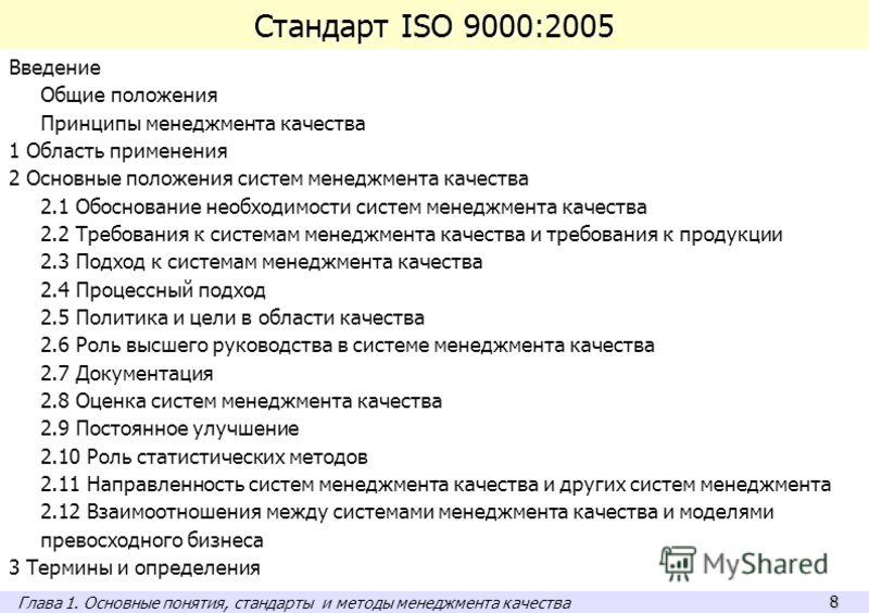 8 Стандарт ISO 9000:2005 Введение Общие положения Принципы менеджмента качества 1 Область применения 2 Основные положения систем менеджмента качества 2.1 Обоснование необходимости систем менеджмента качества 2.2 Требования к системам менеджмента каче