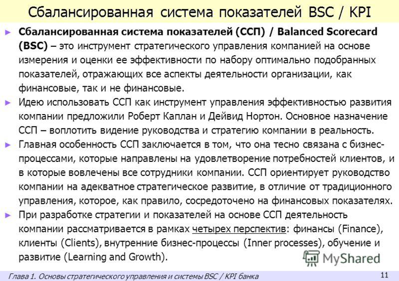 11 Сбалансированная система показателей BSC / KPI Сбалансированная система показателей (ССП) / Balanced Scorecard (BSC) – это инструмент стратегического управления компанией на основе измерения и оценки ее эффективности по набору оптимально подобранн