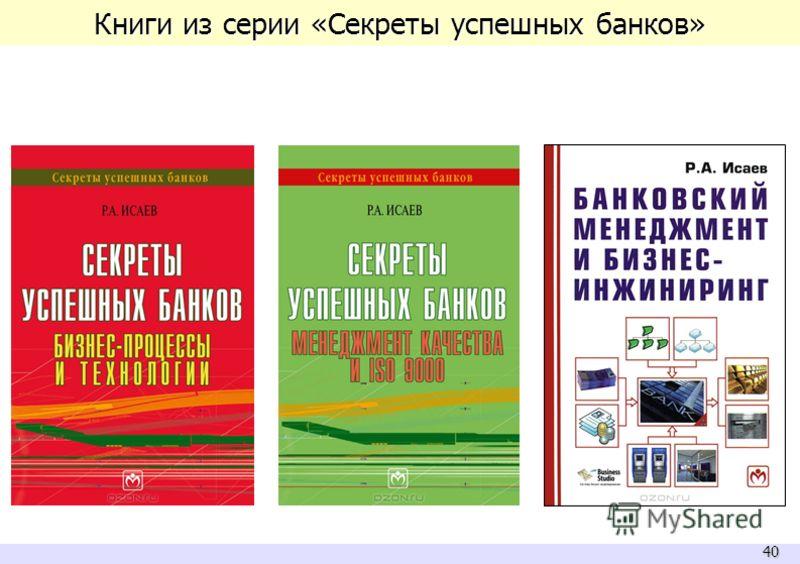 40 Книги из серии «Секреты успешных банков»
