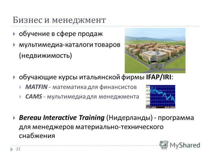 Бизнес и менеджмент обучение в сфере продаж мультимедиа - каталоги товаров ( недвижимость ) обучающие курсы итальянской фирмы IFAP/IRI: MATFIN - математика для финансистов CAMS - мультимедиа для менеджмента Bereau Interactive Training ( Нидерланды )