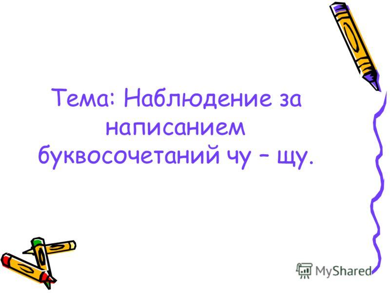 Урок русского языка, 2класс. Учитель Бутина С.В. Урок русского языка, 2класс. Учитель Бутина С.В.