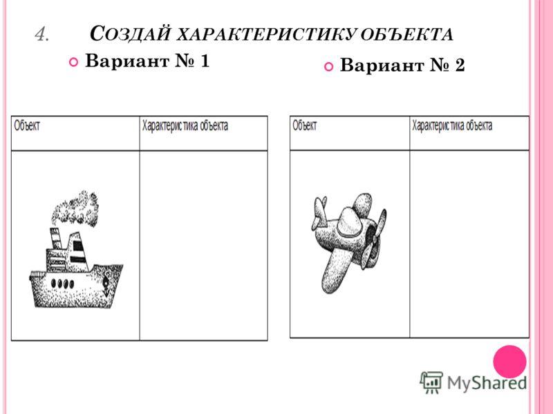 4. С ОЗДАЙ ХАРАКТЕРИСТИКУ ОБЪЕКТА Вариант 1 Вариант 2