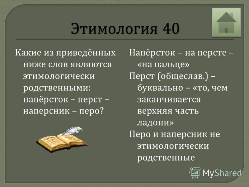 Какие из приведённых ниже слов являются этимологически родственными : вещь – вещать – весть – невеста – ведать – ведьма – вести ? Этимологически родственными являются : Весть – от основы ведать – « знать » ( ведь – « знания ») ДТ / Д / СТ Ведьма от в