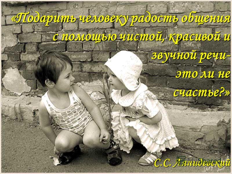 «Подарить человеку радость общения с помощью чистой, красивой и звучной речи- это ли не счастье?» С.С. Ляпидевский
