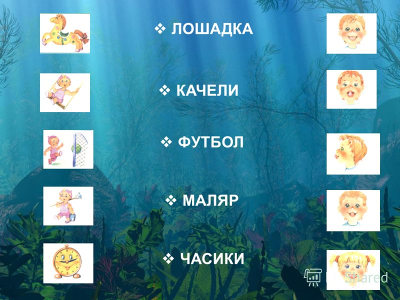 МАЛЯР ЧАСИКИ ФУТБОЛ КАЧЕЛИ ЛОШАДКА