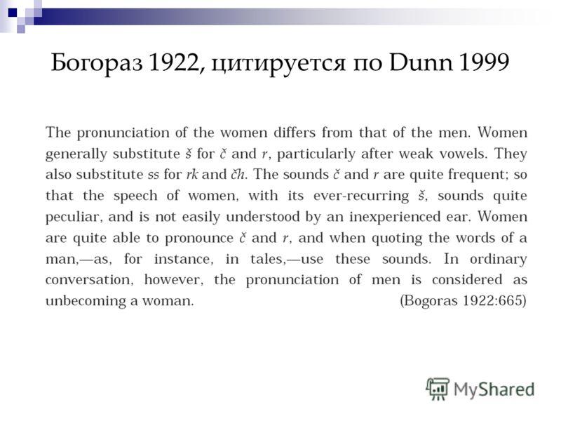Богораз 1922, цитируется по Dunn 1999