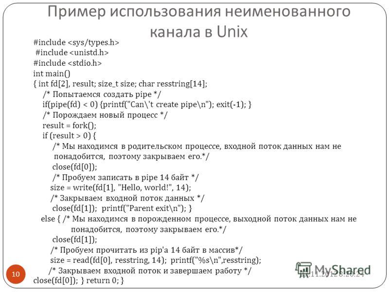 Пример использования неименованного канала в Unix 10 #include int main() { int fd[2], result; size_t size; char resstring[14]; /* Попытаемся создать pipe */ if(pipe(fd) < 0) {printf(