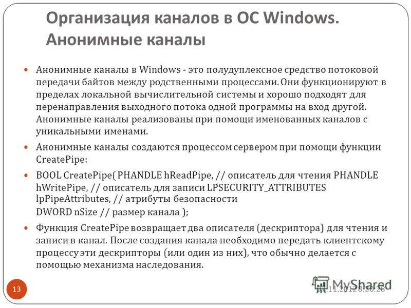 Организация каналов в О C Windows. Анонимные каналы Анонимные каналы в Windows - это полудуплексное средство потоковой передачи байтов между родственными процессами. Они функционируют в пределах локальной вычислительной системы и хорошо подходят для