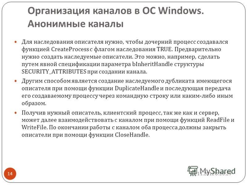Организация каналов в О C Windows. Анонимные каналы Для наследования описателя нужно, чтобы дочерний процесс создавался функцией CreateProcess с флагом наследования TRUE. Предварительно нужно создать наследуемые описатели. Это можно, например, сделат