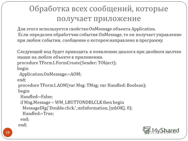 Обработка всех сообщений, которые получает приложение 28 Для этого используется свойство OnMessage объекта Application. Если определен обработчик события OnMessage, то он получает управление при любом событии, сообщение о котором направлено в програм
