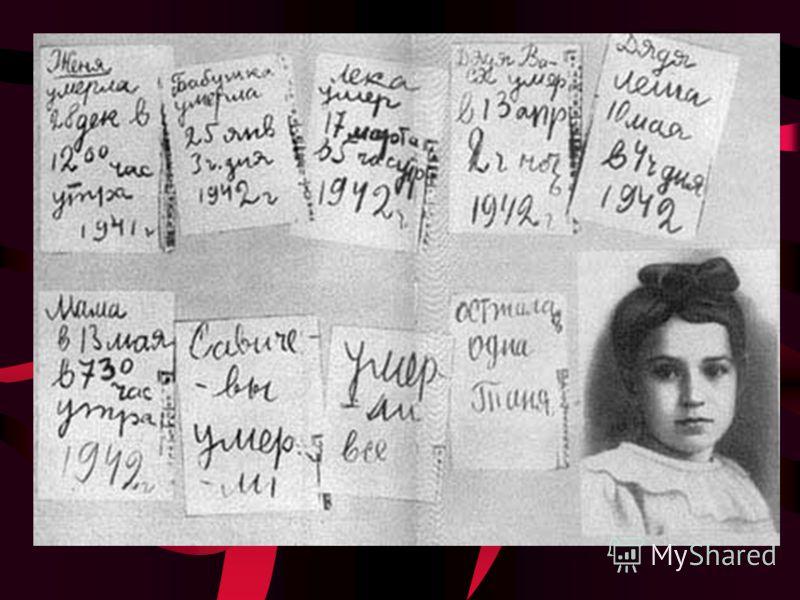 Многие знают трагичкскую историю 11-летней Тани Савичевой, которая в те страшные дни вела в записной книжке страшный дневник. Ленинград в тисках блокады, У ворот ликует враг, Рвутся бомбы и снаряды, Дует ветер, давит мрак. От коптилки не согреться. И