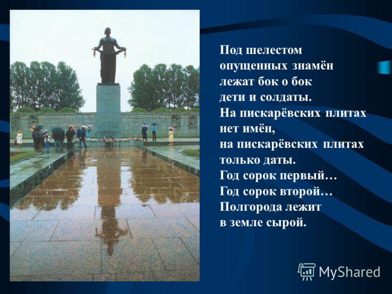 Осенью 1942 года советские войска начали готовиться к прорыву блокады. 12 января 1943 года ленинградцы услышали гул канонады. Это била по врагам наша артиллерия. Потом вступила в бой пехота. Семь дней шли кровопролитные бои. 18 января в 11 часов утра
