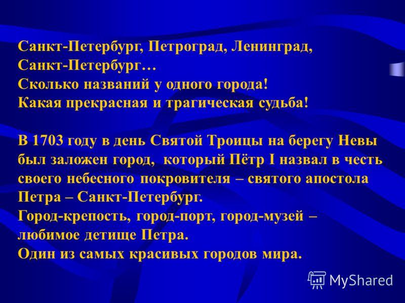 К 70 Летию Снятия Блокады Ленинграда Презентация