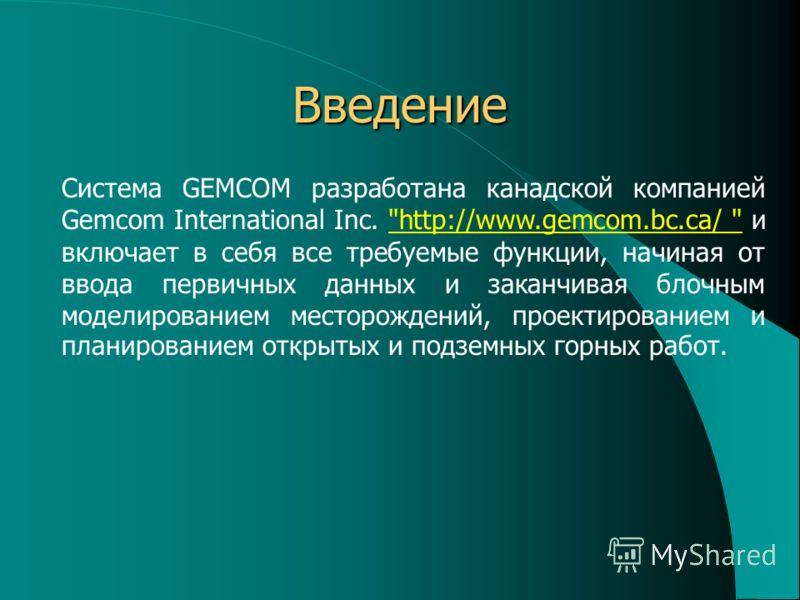 Введение Система GEMCOM разработана канадской компанией Gemcom International Inc.