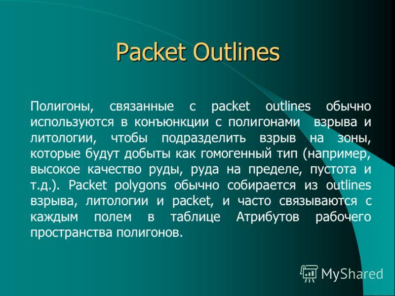 Packet Outlines Полигоны, связанные с packet outlines обычно используются в конъюнкции с полигонами взрыва и литологии, чтобы подразделить взрыв на зоны, которые будут добыты как гомогенный тип (например, высокое качество руды, руда на пределе, пусто