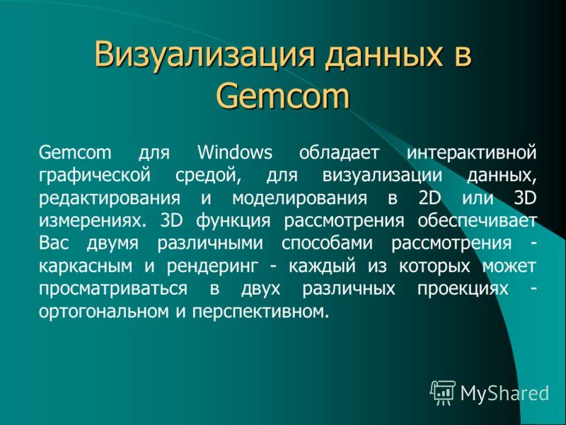 Визуализация данных в Gemcom Gemcom для Windows обладает интерактивной графической средой, для визуализации данных, редактирования и моделирования в 2D или 3D измерениях. 3D функция рассмотрения обеспечивает Вас двумя различными способами рассмотрени