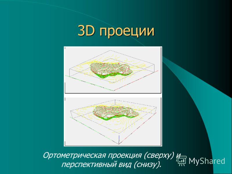 3D проеции Ортометрическая проекция (сверху) и перспективный вид (снизу).