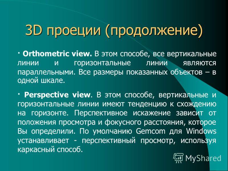 3D проеции (продолжение) · Orthometric view. В этом способе, все вертикальные линии и горизонтальные линии являются параллельными. Все размеры показанных объектов – в одной шкале. · Perspective view. В этом способе, вертикальные и горизонтальные лини