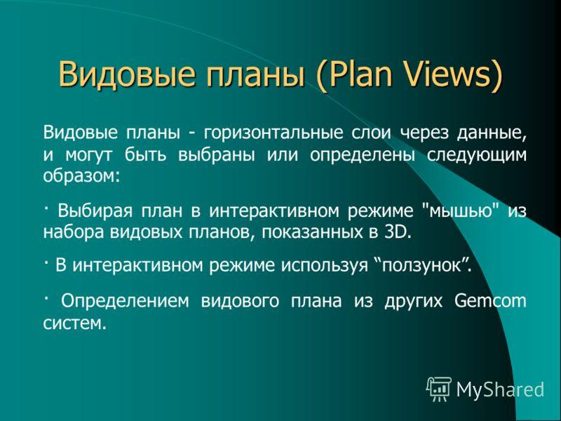 Видовые планы (Plan Views) Видовые планы - горизонтальные слои через данные, и могут быть выбраны или определены следующим образом: · Выбирая план в интерактивном режиме