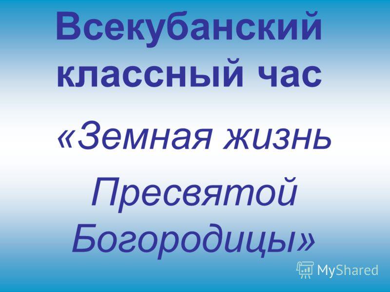 Всекубанский классный час «Земная жизнь Пресвятой Богородицы»