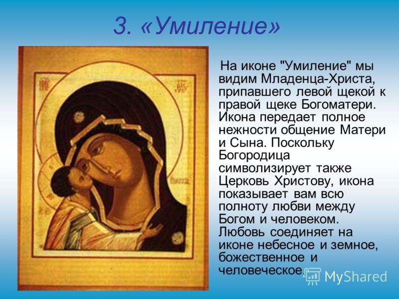 3. «Умиление» На иконе